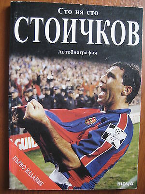 Rare book autobiography of Stoichkov signed