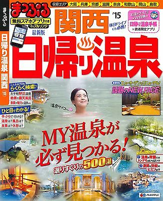 Mapple Day Trip to Hot Spring Kansai 2015 Japanese Guide Book