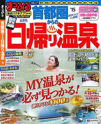 Mapple Day Trip to Hot Spring from the Tokyo Metropolitan Area'15 Guide Book