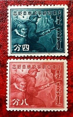 China Old Stamps 1944  SC #2N96-2N97 Inner Mongolia MVLH