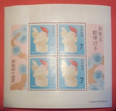 Japan 1969 Souvenir sheet Year of the Rooster M N H