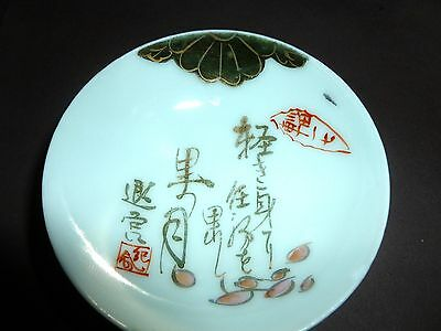 JAPANESE MILITARY SAKE CUP  commemorative 17th transport supply