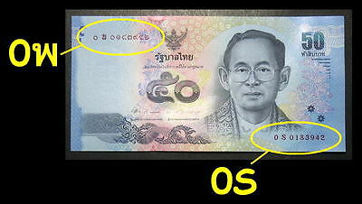Thailand Banknote 50 Baht Series 16 P#120 New 2012 Replacement ( Prefix - 0Sพ )
