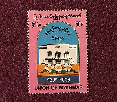 Myanmar 1995 Diamond Jubilee of Yangon University Commemorative Stamp