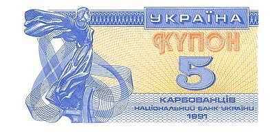 Ukraine 5 Karbovanetsiv 1991 P 83a  Uncirculated Banknote
