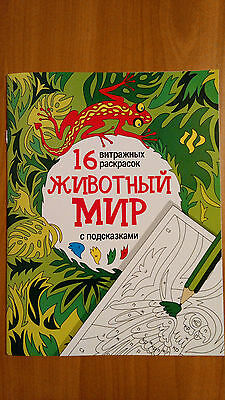 World of animals Russian relax coloring book for children and adults 16 pages