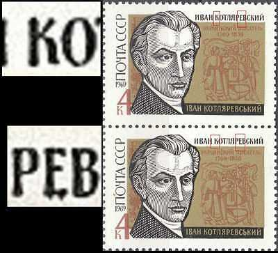 USSR (RUSSIA) 1969 ERRORS: Kotlyarevsky, RARE pair with 2 Errors (**)