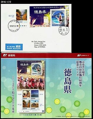 Japan 2015 FDC,Cover,Tourism,Bridge,Island,Local Stamps