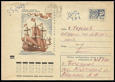 Sailing War Ship,Galleon,Russia,USSR Stationery,PSC