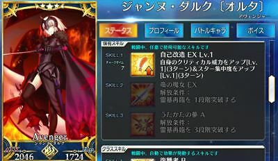 FGO / Fate Grand Order Starter Account JAPAN Jalter Jeanne Alter