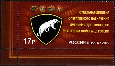 ODON: Special Purposes Inner Forces Division. Panther. CORNER. RUSSIA 2015 (**)