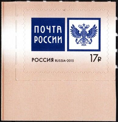 Post of Russia. Definitive. CORNER. RUSSIA 2015, Mint Adhesive