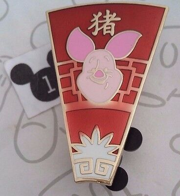 Piglet Chinese Zodiac Year of the Pig Mystery Winnie Pooh Disney Pin Buy 2 Save