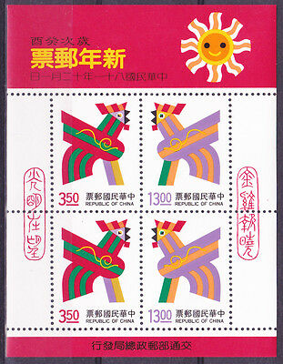 Formose 1992 année du coq_YT BF 51** / Taiwan_year of the cock_SG MS 2098 MNH