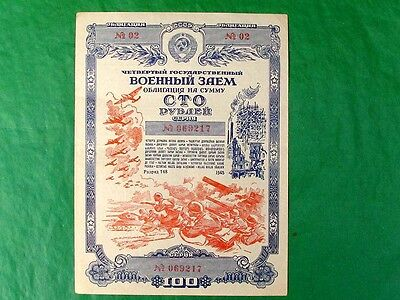 USSR, Soviet IIWW Military Loan Government Bond Certificate 100 Roubles 1945