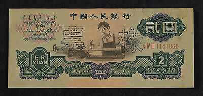 Peoples Bank of China 2 Yuan specimen