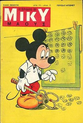 Greek Comic Mickey Mouse Magazine No. 11