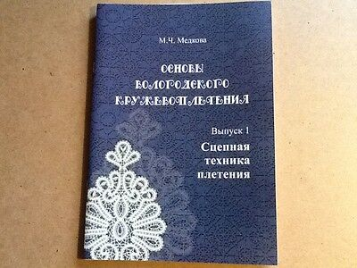 TEXTBOOK on Vologda Bobbin Lace. Color illustrations. 76 ps.  2011. New.