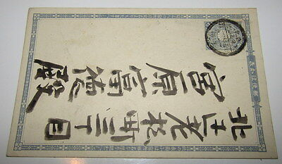 Old Postcard, Japanese or Chinese, UNIDENTIFIED Postmark and Writing.