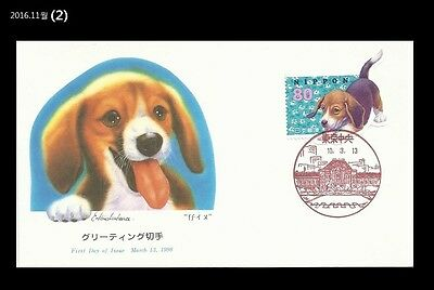 Dog,Puppy,Pet, Japan 1998 FDC,Cover