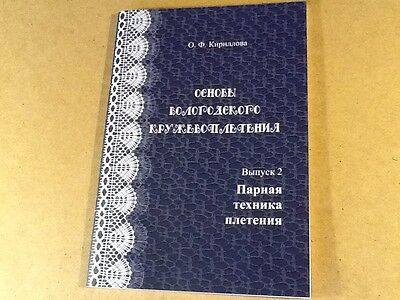 TEXTBOOK on Vologda Bobbin Lace. Color illustrations. Straight lace.116 ps. New.