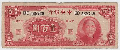 Central Bank of China banknote 100 yuan 1942 WWII paper money