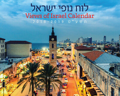 Israel views compact wall jewish calendar 2017-18(5778) Hebrew English Jerusalem