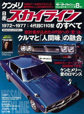 All About C110 Nissan Skyline book detail photo kenmeri