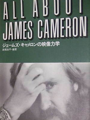 All About James Cameron book art making Terminator Abyss movie