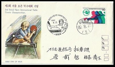 Sports,Table Tennis,Ping Pong,Intl.Table Tennis Championships,Korea 1982 FDC 2