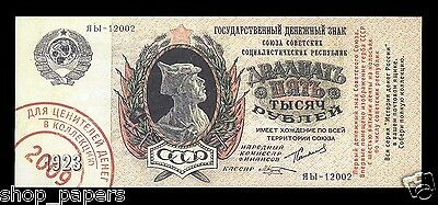 RUSSIA Similar 25000 rubles 1923 Flyer - Advertisement
