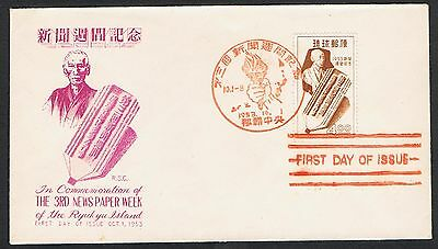 Ryuku Is: 1953 4y 3rd Press Week FDC with pictorial cancel SE1ab