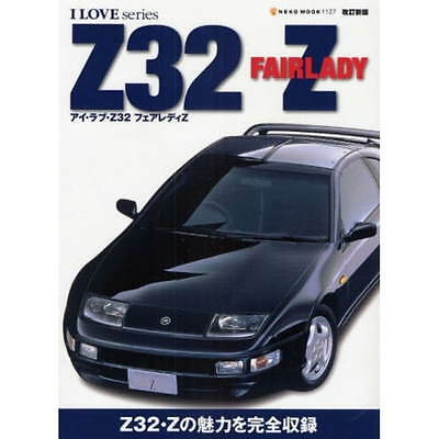 I Love Z32 Fairlady Z Revised Edition book nissan 300ZX photo datsun detail