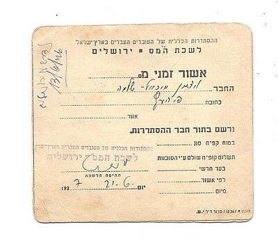 Palestine 1937 Temporary Certificate Approval The Histadrut Labor Federation