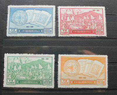China Mint Stamps 1951 Complete Set