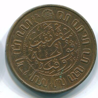 1945 2 1/2 Cent Netherlands Indies  Bronze Colonial Coin S12087