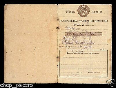 RUSSIA 1945 Full Deposit Book All pages Sberkassa NKF Odessa