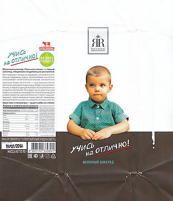 Chocolate Wrapper. Manchester Enterprise Russia. Learn Perfectly. Milk.