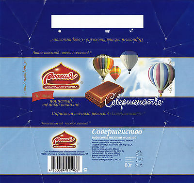 Chocolate Wrapper. Nestle Russia. Perfection.