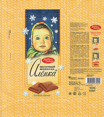 Chocolate Wrapper. Red October Russia. Alenka Winter's Tale 100 g.