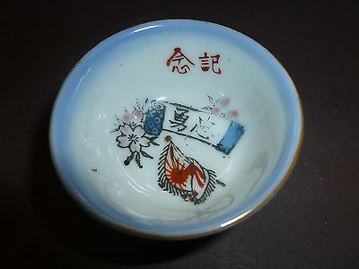 JAPANESE MILITARY SAKE CUP  commemorative  virtues cup