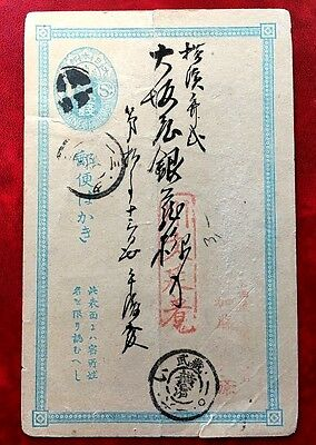 Japan Early Postal Card Cover With RARE Cancel !