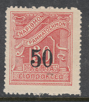 GREECE 1932 Postage Due 50L SURCHARGE MINT VERY LIGHT HINGED