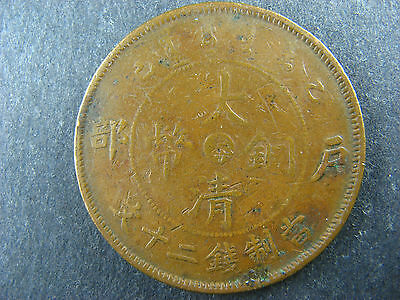 20 cash ND(1909) Fengtien Province China copper coin Y-21E