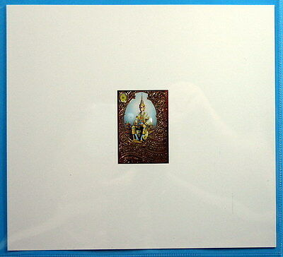 Thailand Stamp 1996 50th Ann Celebration of HM Accession to Throne 1st - PROOF