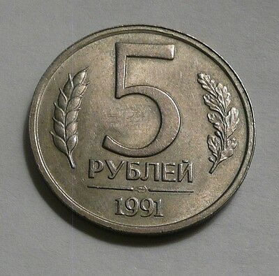 5 Roubles 1991 coin USSR GKChP