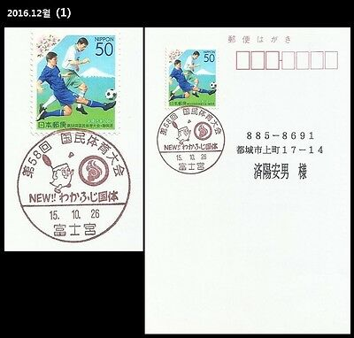 AAA,Sports,Net Game,Badminton,58th Natl.Sports Festival,Japan Postmark,Post Card