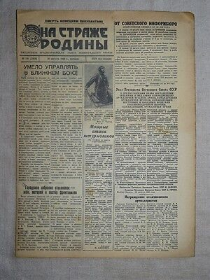 "WW2 newspaper ""At the Motherland guard""- ""На страже Родины"". August, 20. 1943"