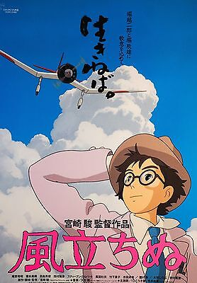 The Wind Rises 2014 Studio Ghibli Anime Japanese Chirashi Mini Movie Poster B5