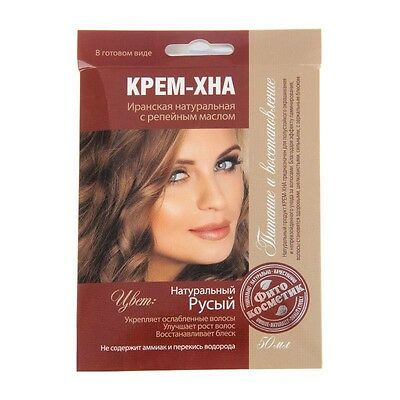 Henna Cream Hair Dye NATURAL MEDIUM BLONDE Ready to use with Burdock Oil 50 ml